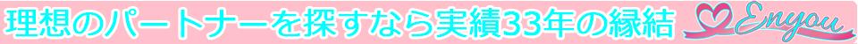 兵庫県 姫路 結婚相談所