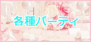 姫路 結婚相談所 婚活パーティ