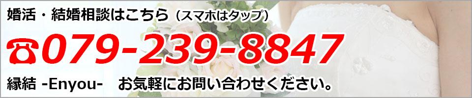 結婚相談所 兵庫県 姫路 電話079-239-8847