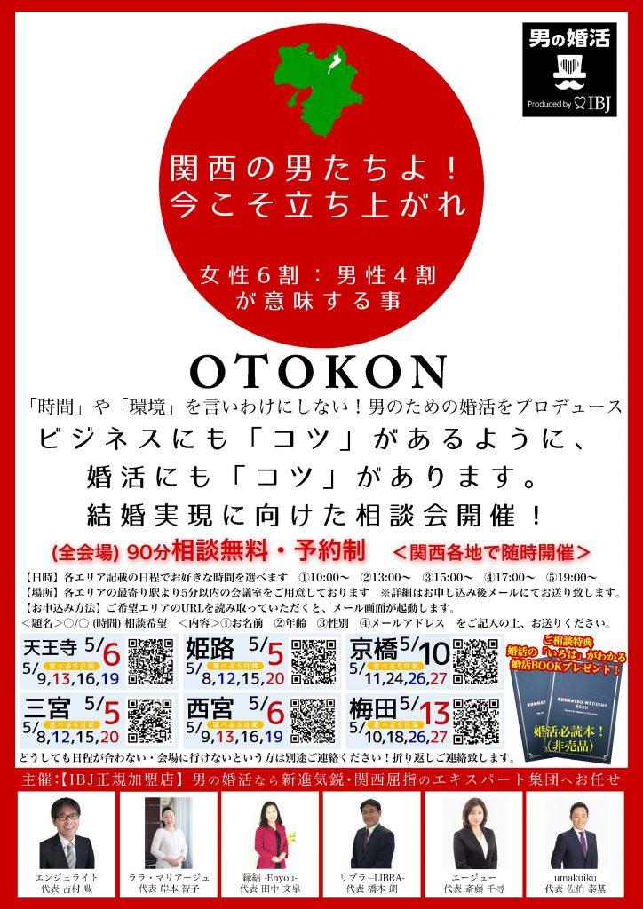 OTOKON 「男の婚活!」  結婚のコツ 何でも無料相談